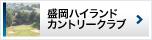 盛岡ハイランドカントリークラブ