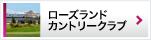 ローズランドカントリークラブ